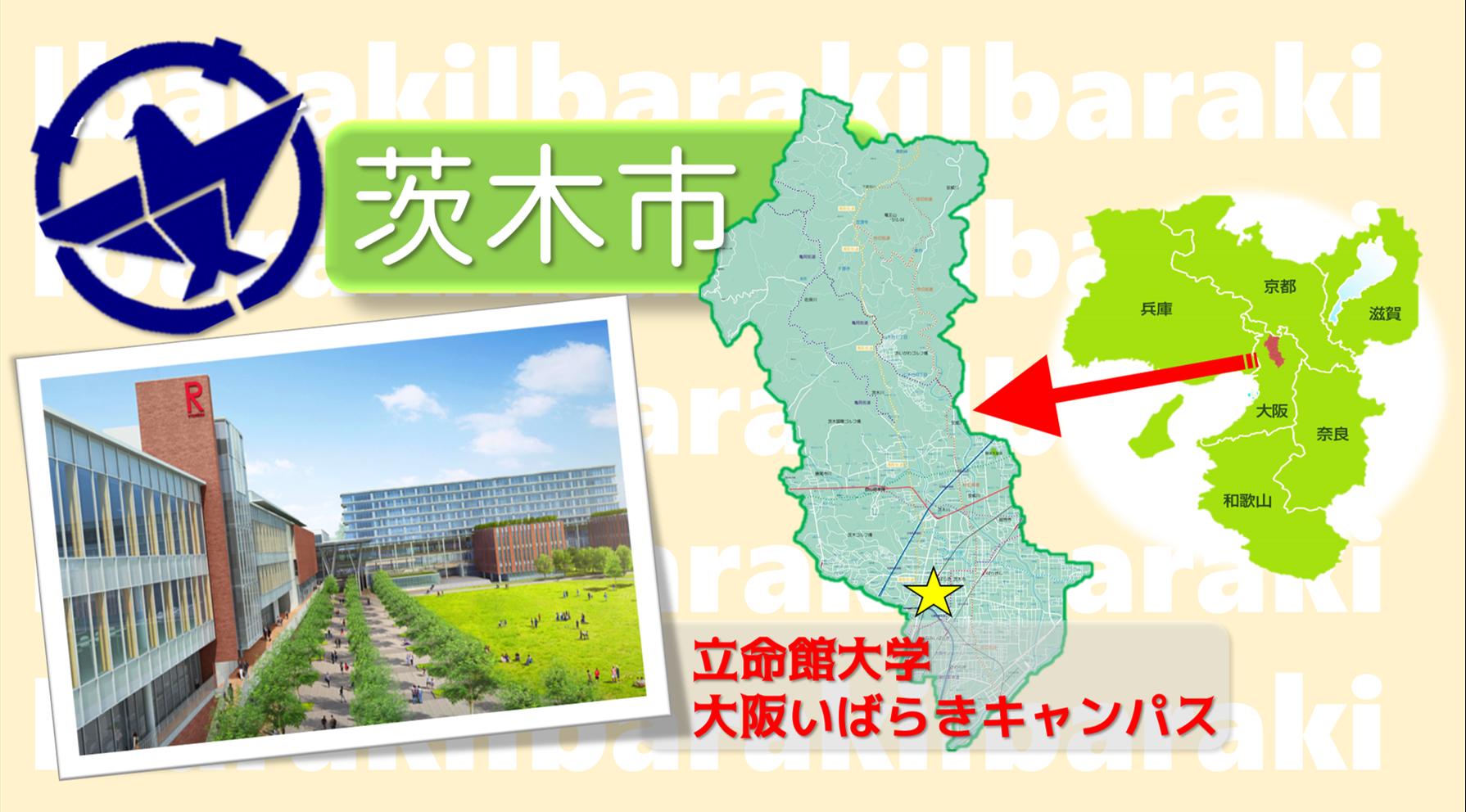 茨木市、立命館大学大阪いばらきキャンパス