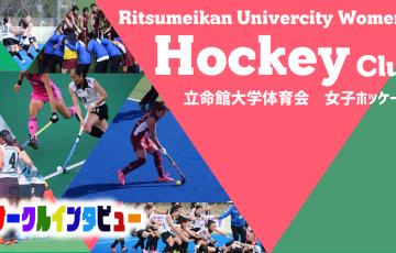 立命館大学体育会女子ホッケー部、茨木市、OIC,、立命館大学大阪いばらきキャンパス