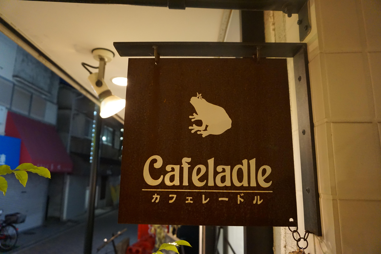 茨木市、cafe Ladle、カフェ