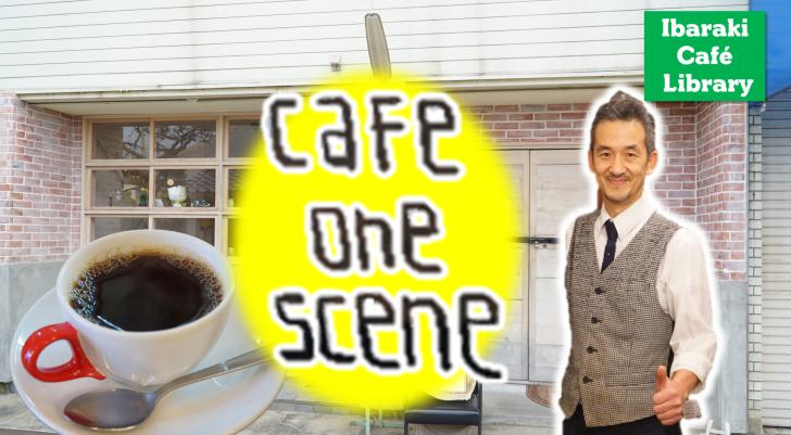 茨木市、cafe one scene、カフェ