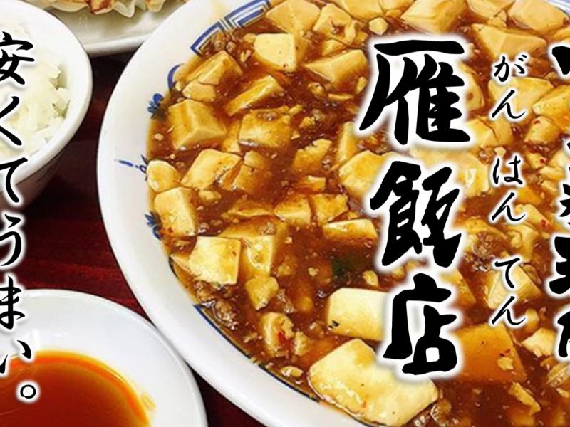 雁飯店、茨木市、中華料理