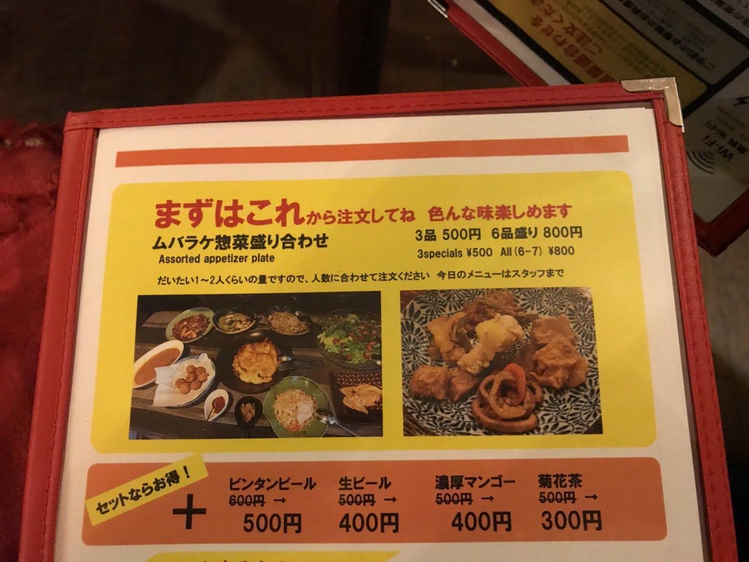 ムバラケ 惣菜盛り合わせ 東南アジア