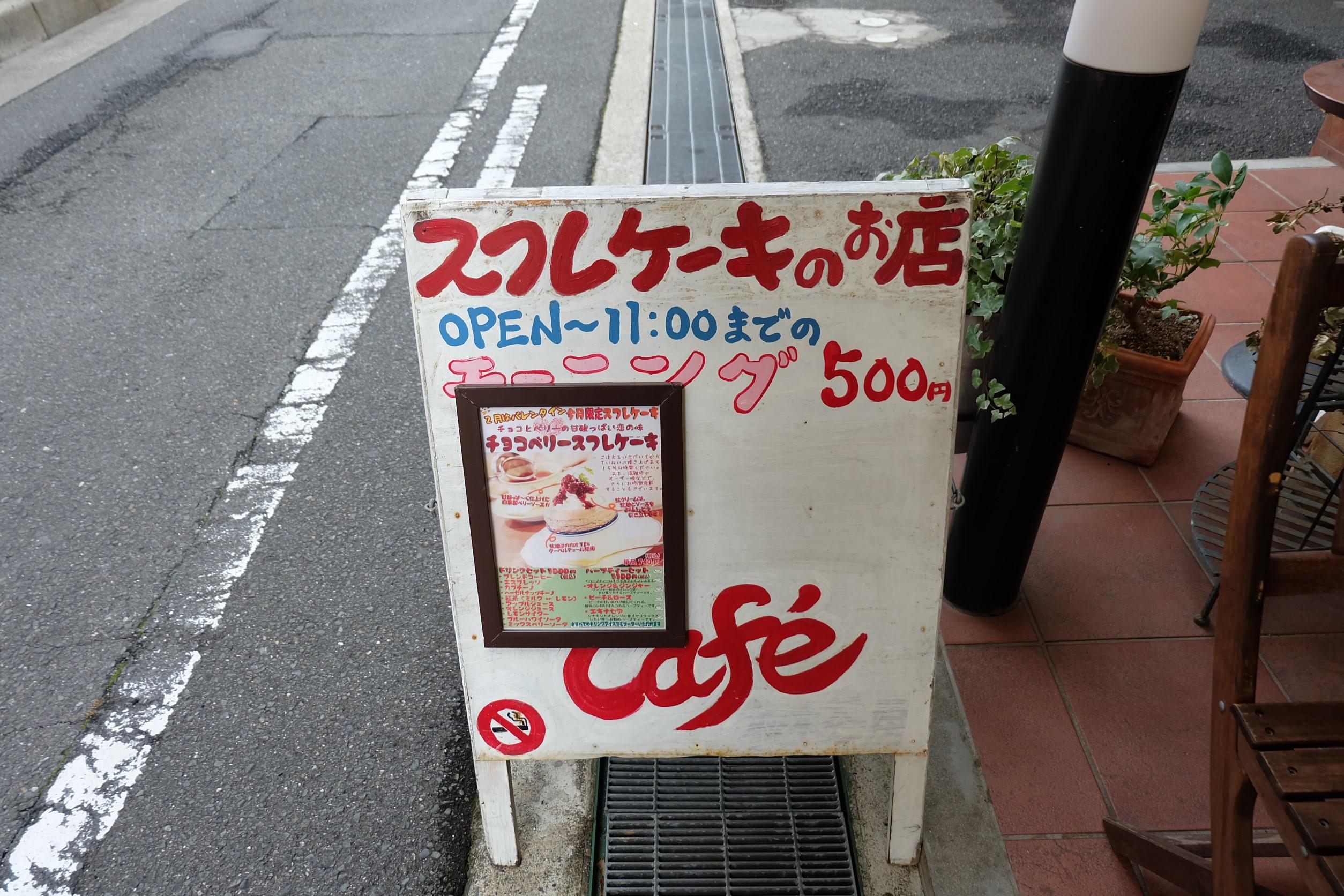 ピーチツリー、カフェ、茨木市駅