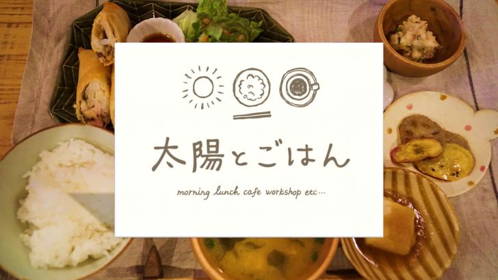 太陽とごはん、茨木市
