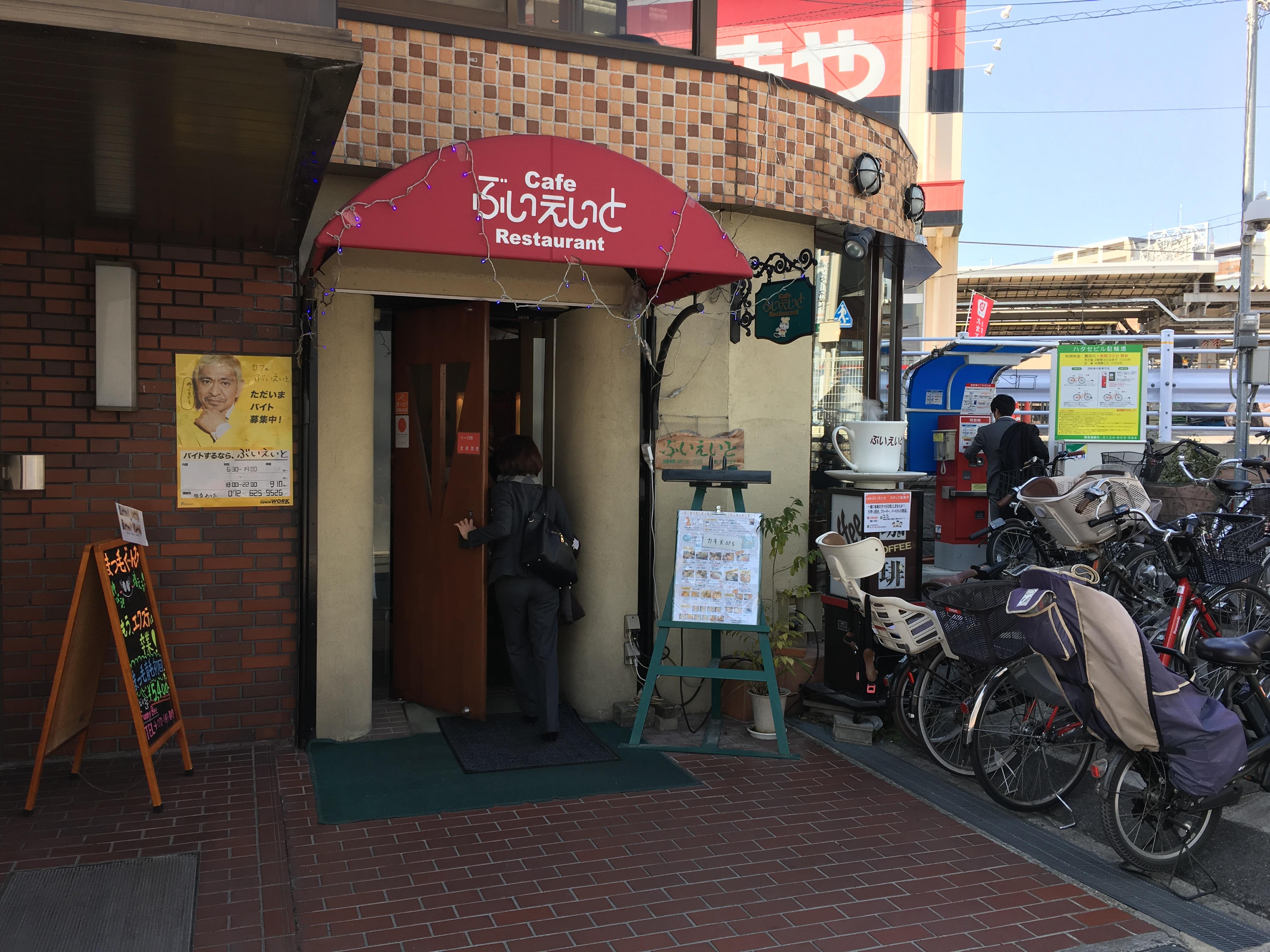 Cafe ぶいえいと JR茨木駅前