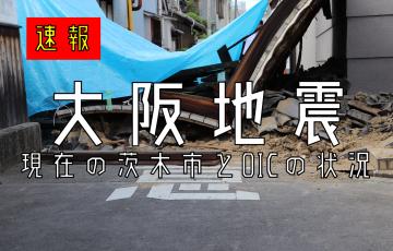 大阪地震.茨木市.立命館大学大阪いばらきキャンパス