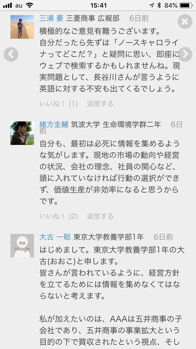 オンラインインターン 日経BP 三菱商事 議論