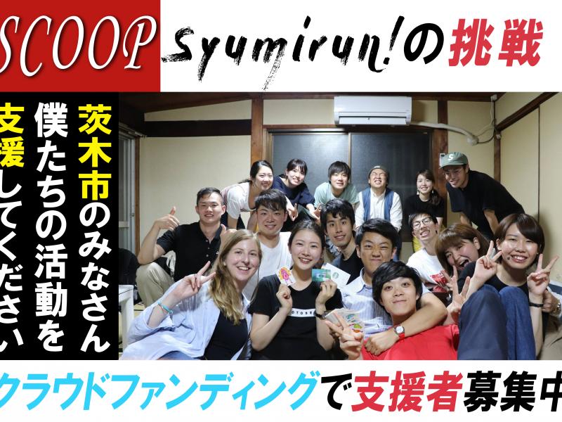 クラウドファンディング Syumirun! しゅみるん