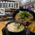大満足間違いなし韓国家庭料理『おんに』のランチに行きましょう〜!
