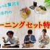 朝から少し贅沢を、茨木市のモーニングセット特集!