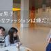ファッション記事【第1弾】OIC生に聞いた!男性or女性のこんな服は嫌だ!!