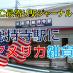 【OIC最寄り駅】総持寺駅で発見!おしゃれアメリカ雑貨屋さん!