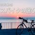 自転車好き大学生が伝授!失敗しないクロスバイクの選び方!