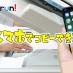 「みんな知ってる??」簡単にOICでスマホからコピー機で印刷する方法